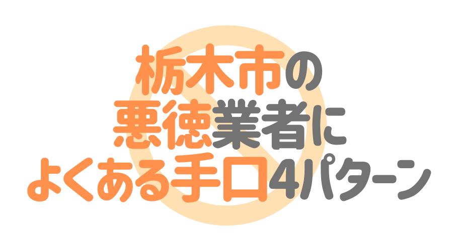 栃木県栃木市の悪徳塗装業者によくある手口4パターン