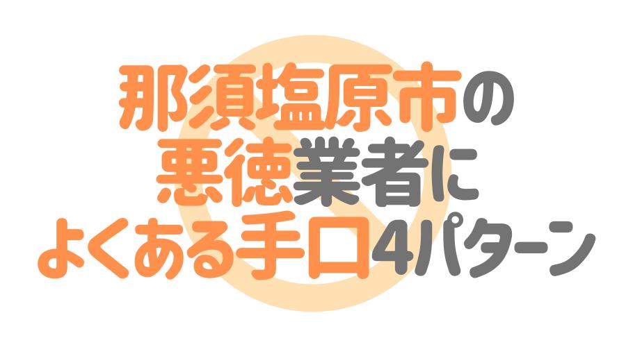 栃木県那須塩原市の悪徳塗装業者によくある手口4パターン