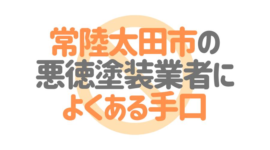 茨城県常陸太田市の悪徳塗装業者によくある手口4パターン
