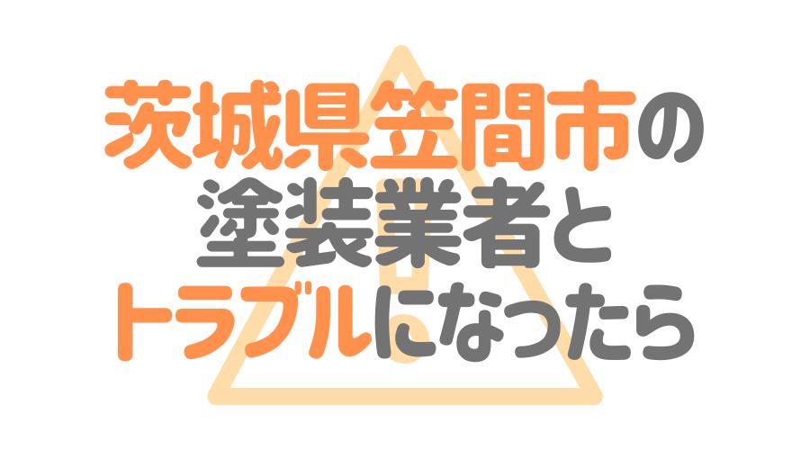 茨城県笠間市の塗装業者とトラブルになった場合の対処方法