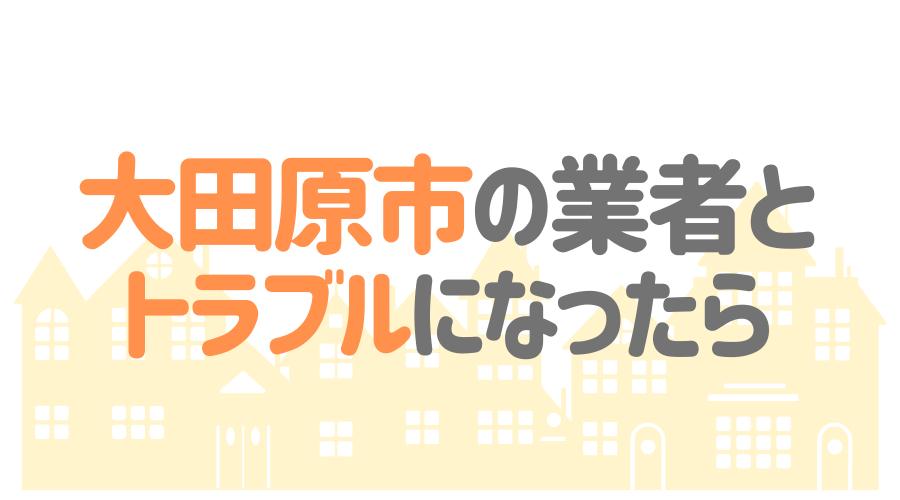 栃木県大田原市の塗装業者とトラブルになった場合の対処方法