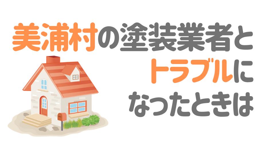 茨城県美浦村の塗装業者とトラブルになった場合の対処方法