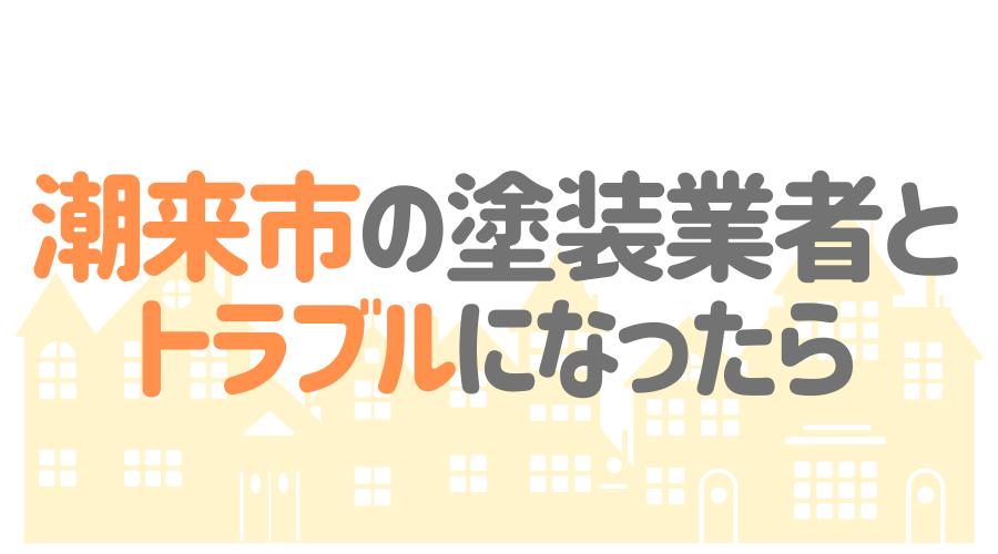茨城県潮来市の塗装業者とトラブルになった場合の対処方法