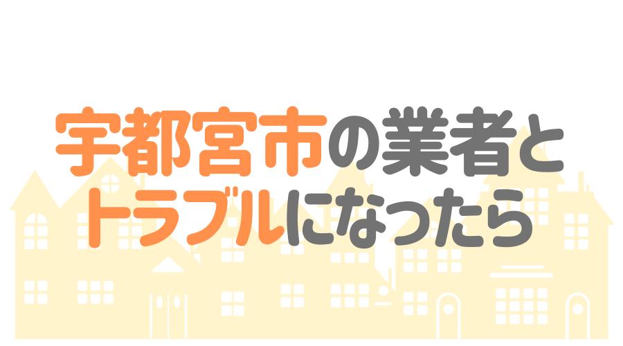栃木県宇都宮市の塗装業者とトラブルになった場合の対処方法