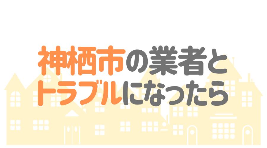 茨城県神栖市の塗装業者とトラブルになった場合の対処方法
