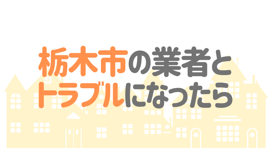 栃木県栃木市の塗装業者とトラブルになった場合の対処方法