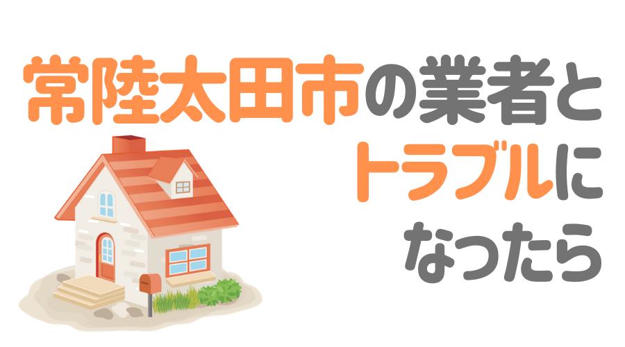 茨城県常陸太田市の塗装業者とトラブルになった場合の対処方法