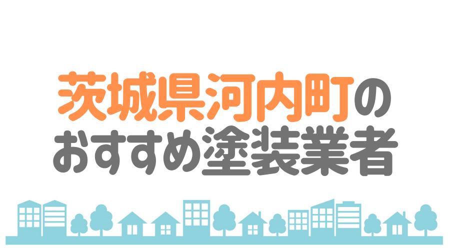 茨城県河内町のおすすめ「屋根・外壁塗装業者」一覧