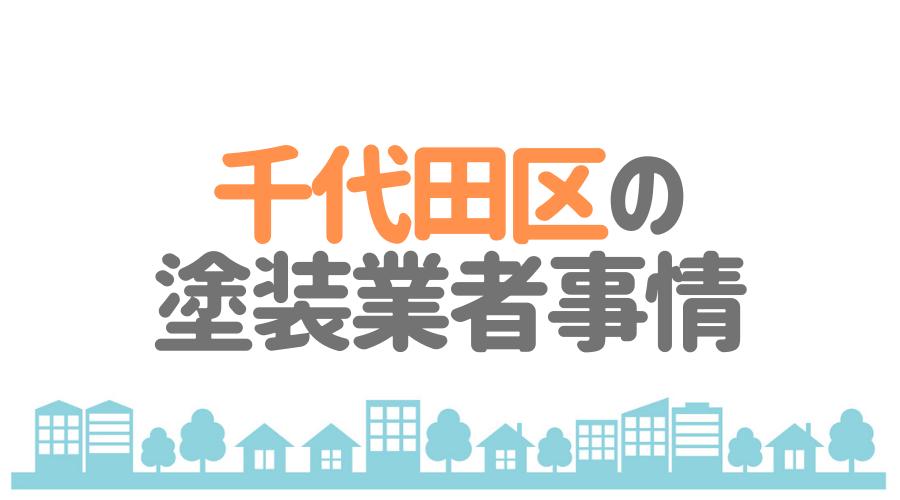 東京都千代田区の塗装業者事情