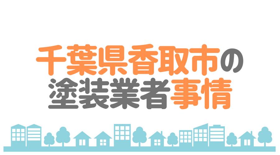 千葉県香取市の塗装業者事情