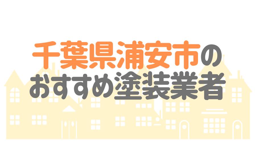 千葉県浦安市のおすすめ「屋根・外壁塗装業者」一覧