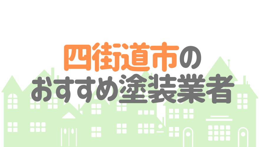 千葉県四街道市のおすすめ「屋根・外壁塗装業者」一覧