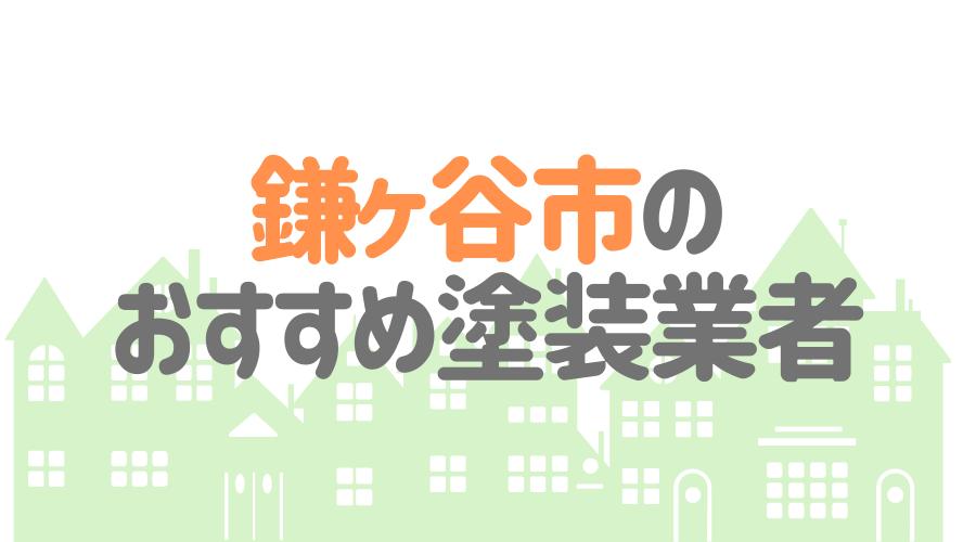 千葉県鎌ケ谷市のおすすめ「屋根・外壁塗装業者」一覧
