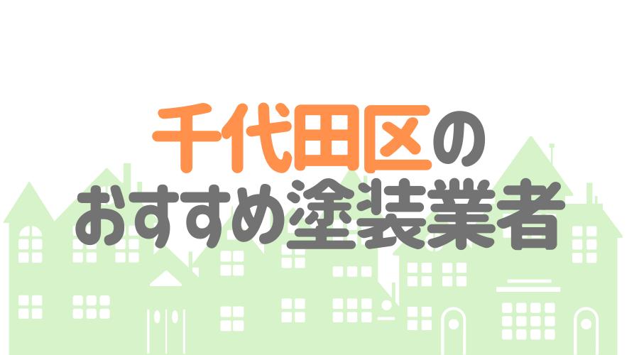 東京都千代田区のおすすめ「屋根・外壁塗装業者」一覧