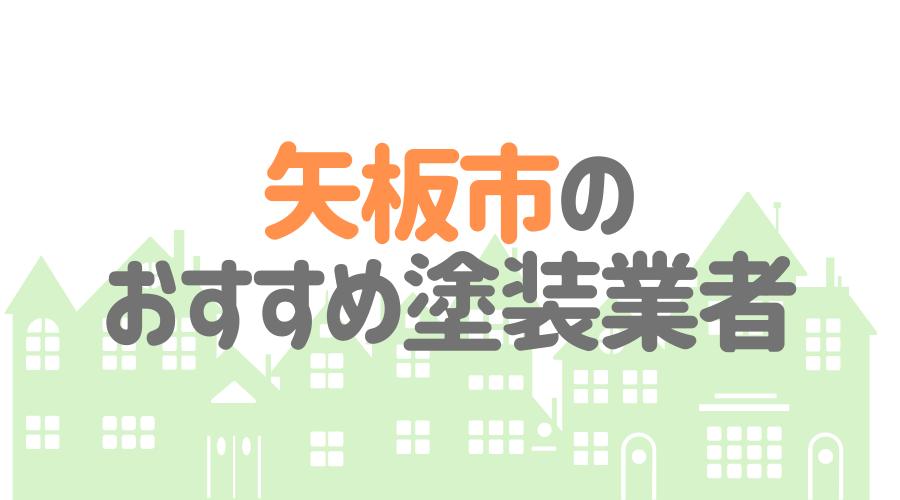 栃木県矢板市のおすすめ「屋根・外壁塗装業者」一覧