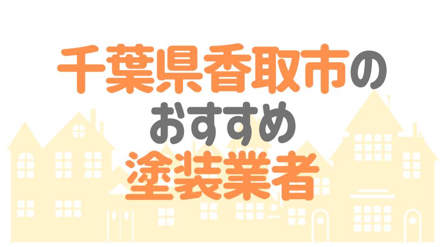 千葉県香取市のおすすめ「屋根・外壁塗装業者」一覧