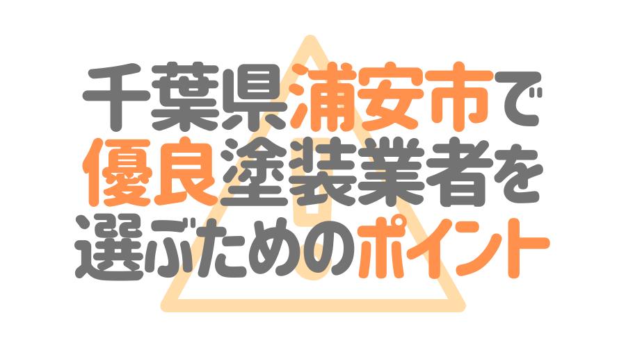 千葉県浦安市で「優良塗装業者」を選ぶためのポイント