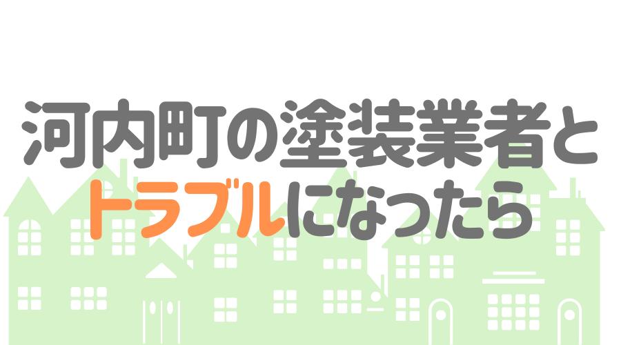 茨城県河内町の塗装業者とトラブルになった場合の対処方法