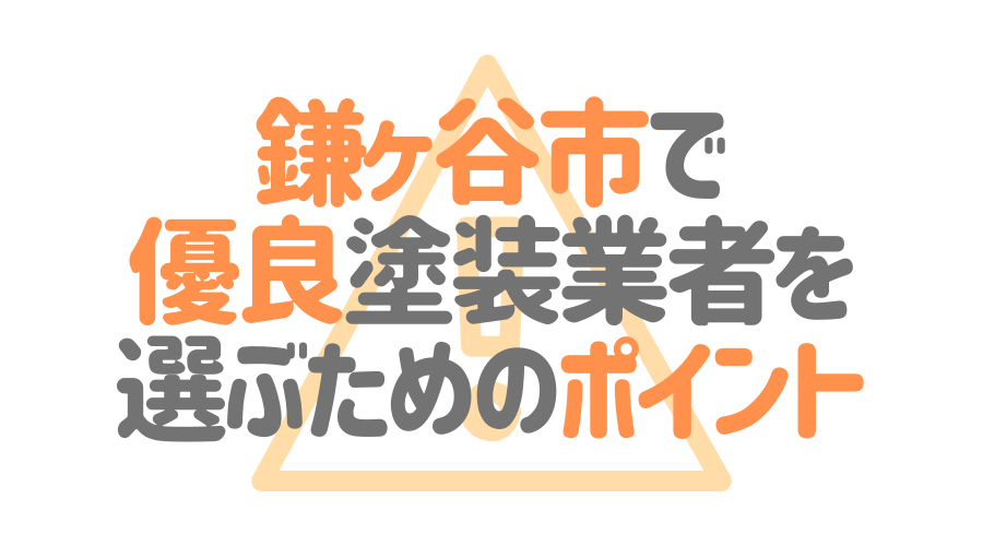 千葉県鎌ケ谷市で「優良塗装業者」を選ぶためのポイント