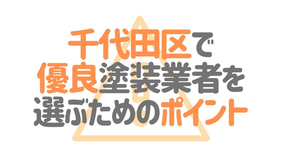 東京都千代田区で「優良塗装業者」を選ぶためのポイント