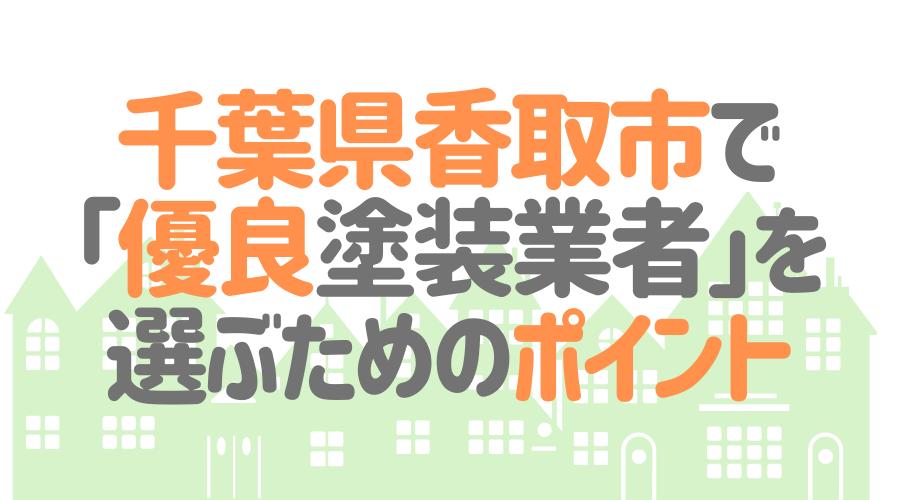 千葉県香取市で「優良塗装業者」を選ぶためのポイント
