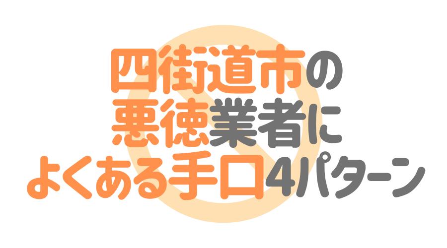 千葉県四街道市の悪徳塗装業者によくある手口4パターン