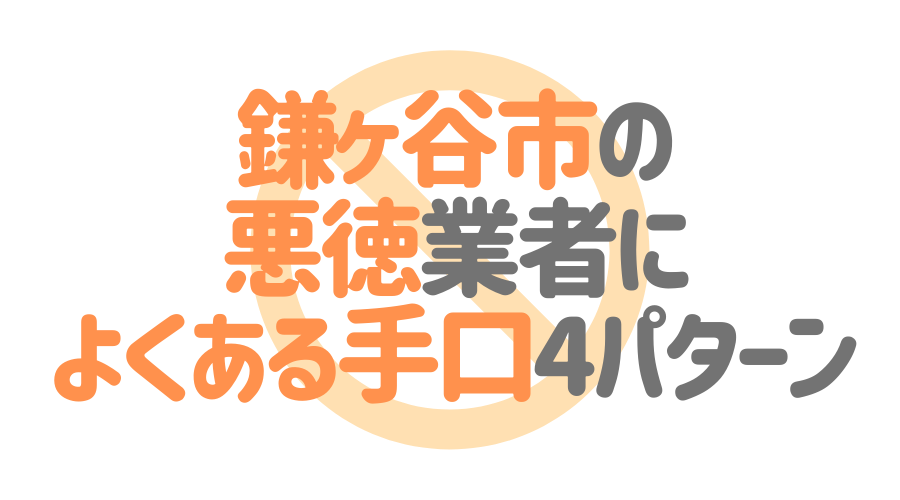 千葉県鎌ケ谷市の悪徳塗装業者によくある手口4パターン