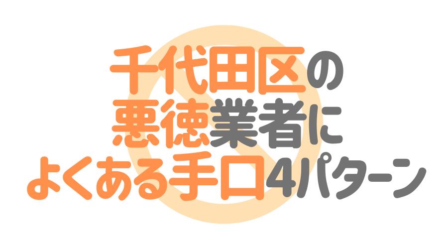 東京都千代田区の悪徳塗装業者によくある手口4パターン