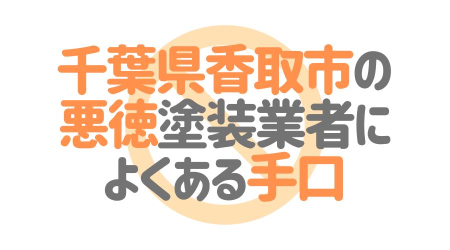 千葉県香取市の悪徳塗装業者によくある手口4パターン