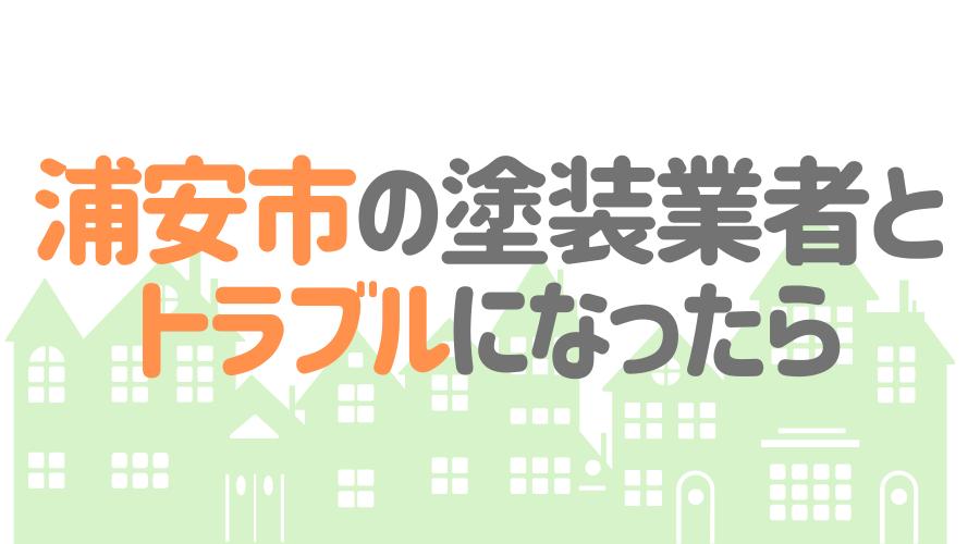 千葉県浦安市の塗装業者とトラブルになった場合の対処方法
