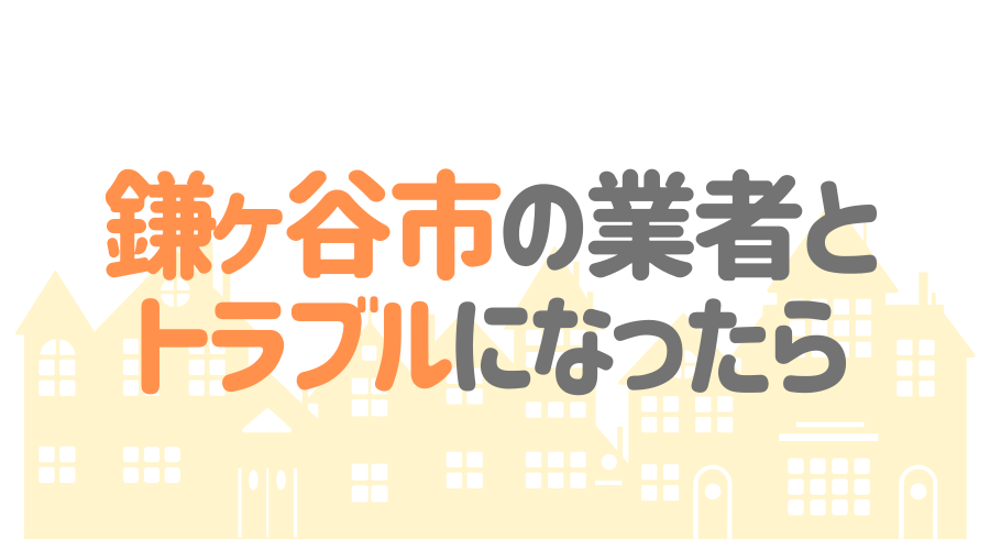 千葉県鎌ケ谷市の塗装業者とトラブルになった場合の対処方法
