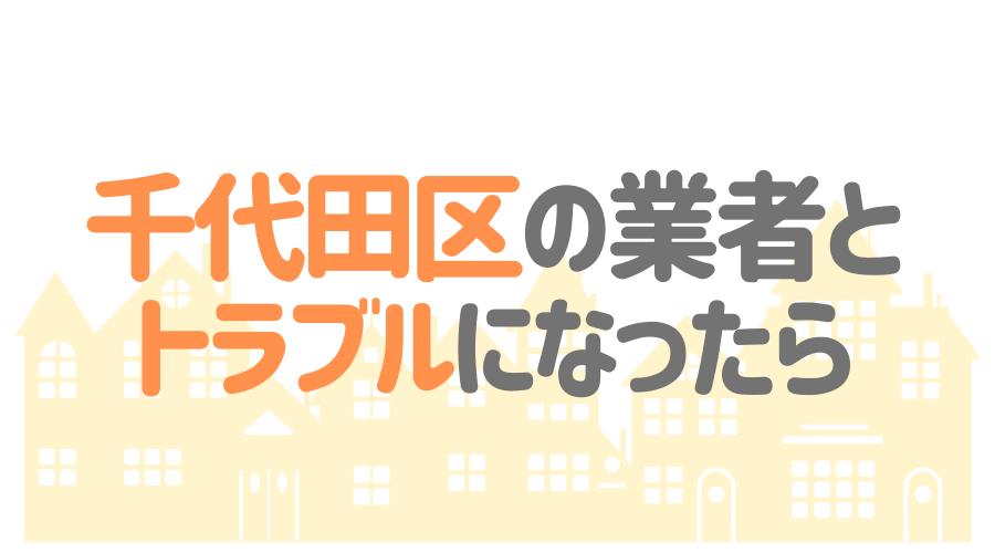 東京都千代田区の塗装業者とトラブルになった場合の対処方法