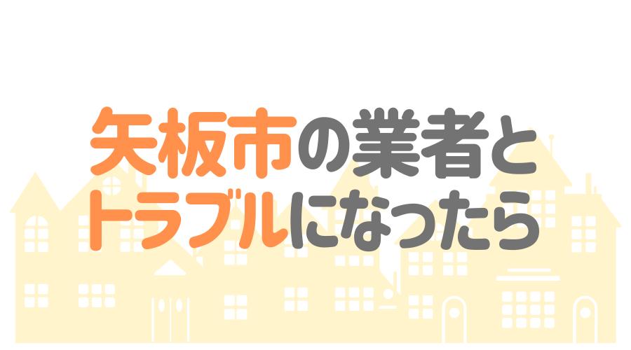 栃木県矢板市の塗装業者とトラブルになった場合の対処方法