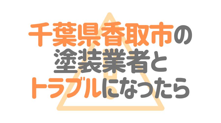 千葉県香取市の塗装業者とトラブルになった場合の対処方法