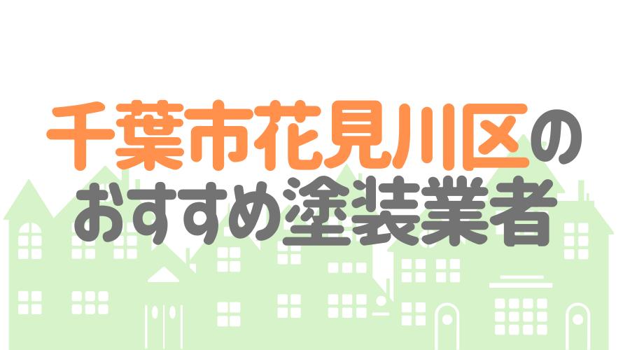 千葉県千葉市花見川区のおすすめ「屋根・外壁塗装業者」一覧