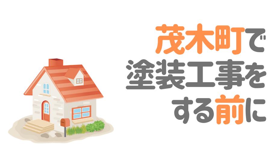 栃木県茂木町で塗装工事をする前に…