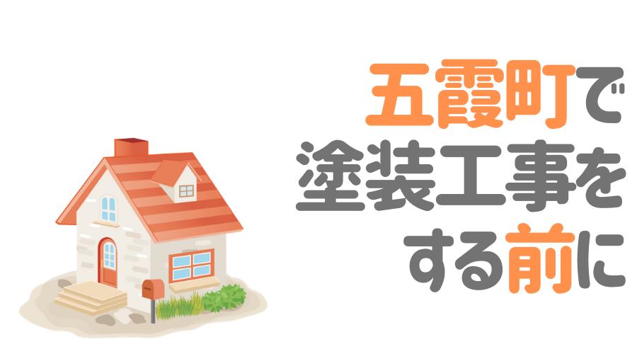 茨城県五霞町で塗装工事をする前に…