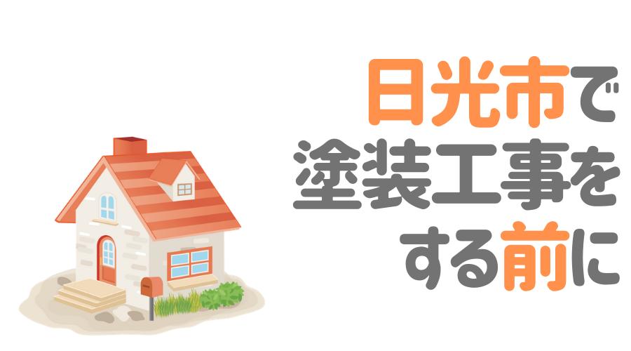 栃木県日光市で塗装工事をする前に…