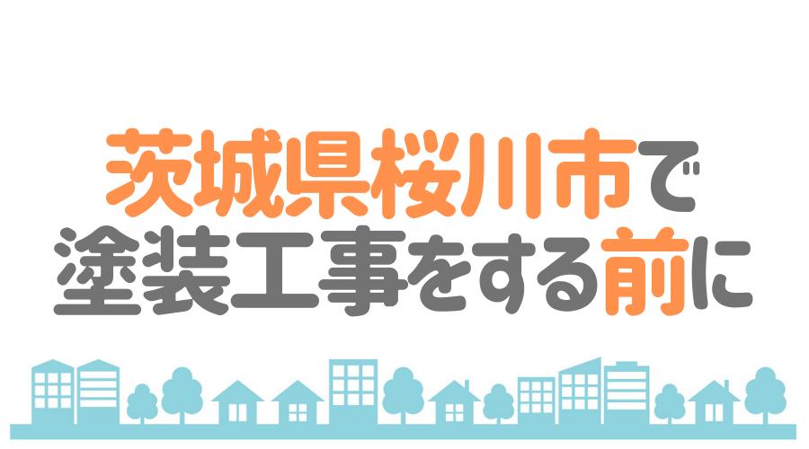 茨城県桜川市で塗装工事をする前に…