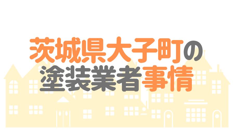 茨城県大子町の塗装業者事情