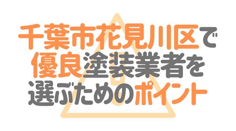 千葉県千葉市花見川区で「優良塗装業者」を選ぶためのポイント