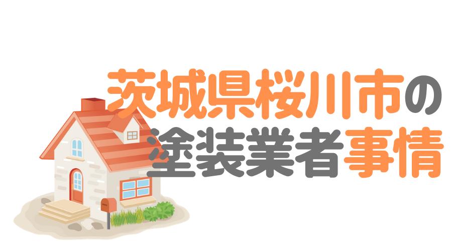 茨城県桜川市の塗装業者事情
