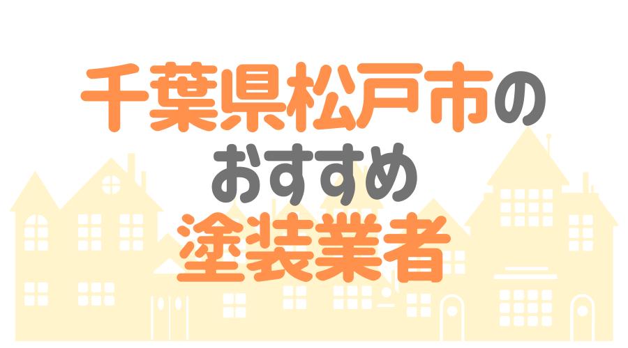 千葉県松戸市のおすすめ「屋根・外壁塗装業者」一覧
