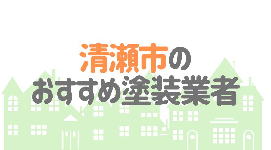 東京都清瀬市のおすすめ「屋根・外壁塗装業者」一覧
