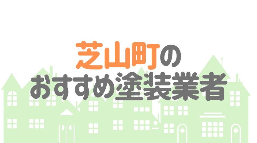 千葉県芝山町のおすすめ「屋根・外壁塗装業者」一覧