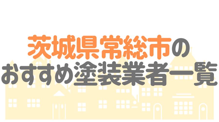 茨城県常総市のおすすめ「屋根・外壁塗装業者」一覧