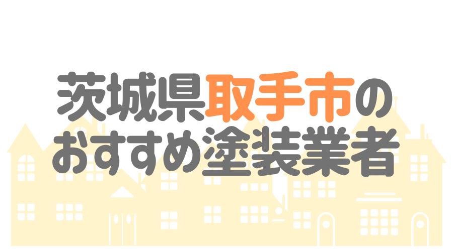 茨城県取手市のおすすめ「屋根・外壁塗装業者」一覧