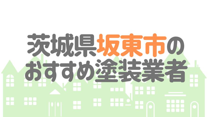 茨城県坂東市のおすすめ「屋根・外壁塗装業者」一覧