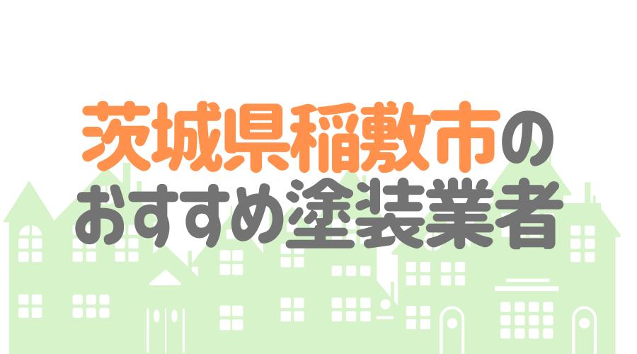 茨城県稲敷市のおすすめ「屋根・外壁塗装業者」一覧