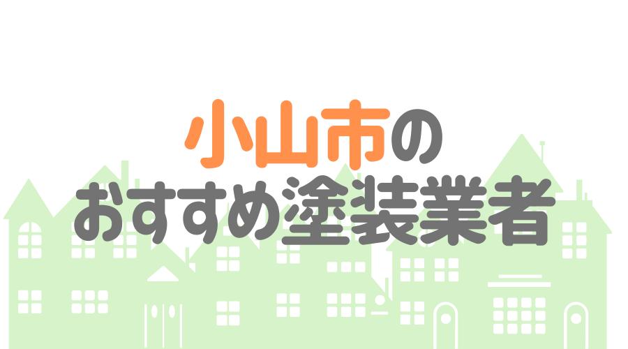 栃木県小山市のおすすめ「屋根・外壁塗装業者」一覧
